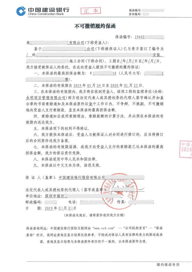 财务人员担保协议_履约保函 | 中国保函网