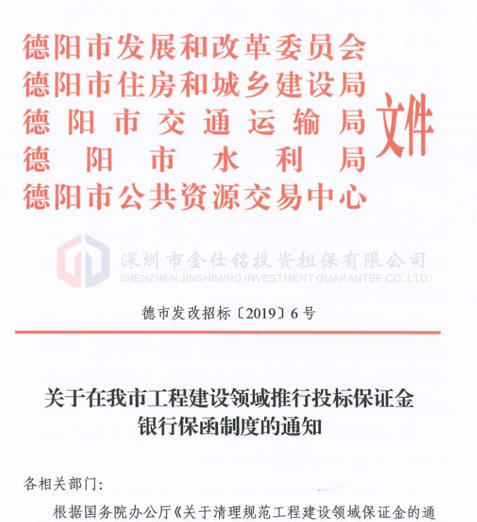 四川德阳:关于在我市工程建设领域推行投标保证金 银行保函制度的通知