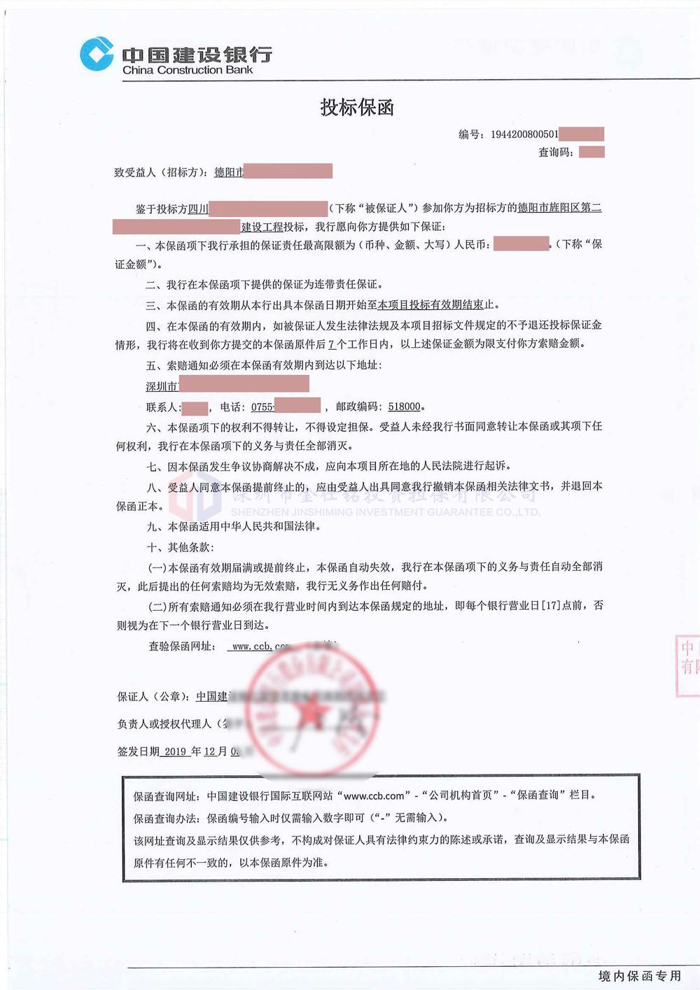 四川德阳投标保函办理专题