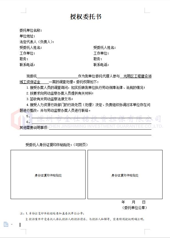 """021年07月深圳市光明新区农民工工资保函最新要求"""""""